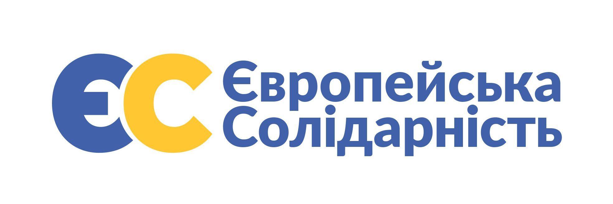 Європейська Солідарність – Луганська територіальна організація